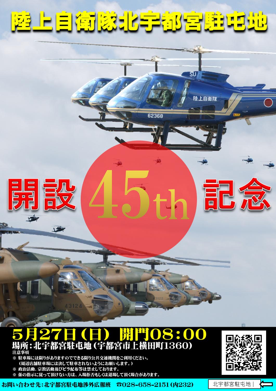 自衛隊北宇都宮駐屯地の記念行事(5/27)に当社のDA40NG、R66を ...