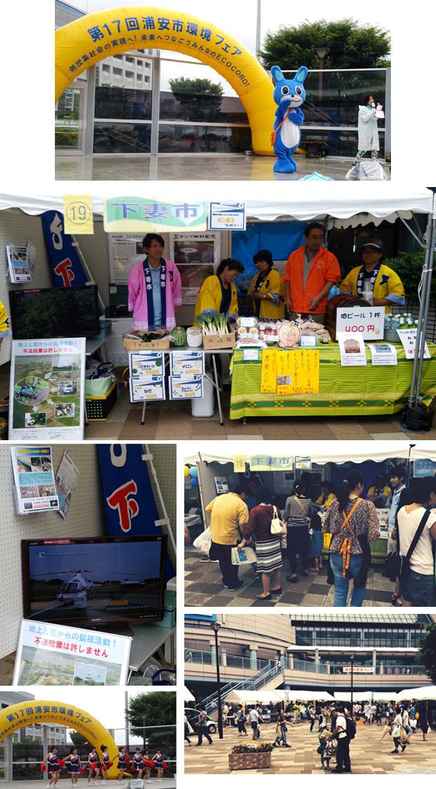 浦安市環境フェア
