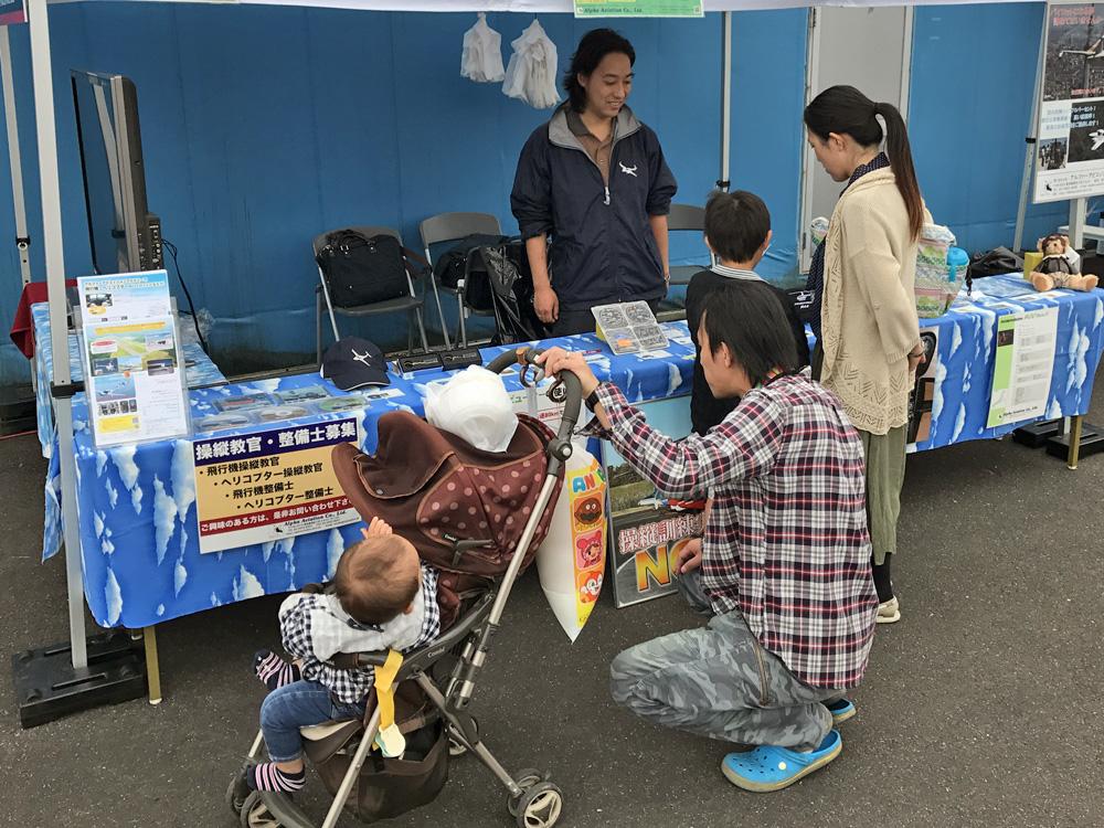 福島空港空の日フェスティバル4