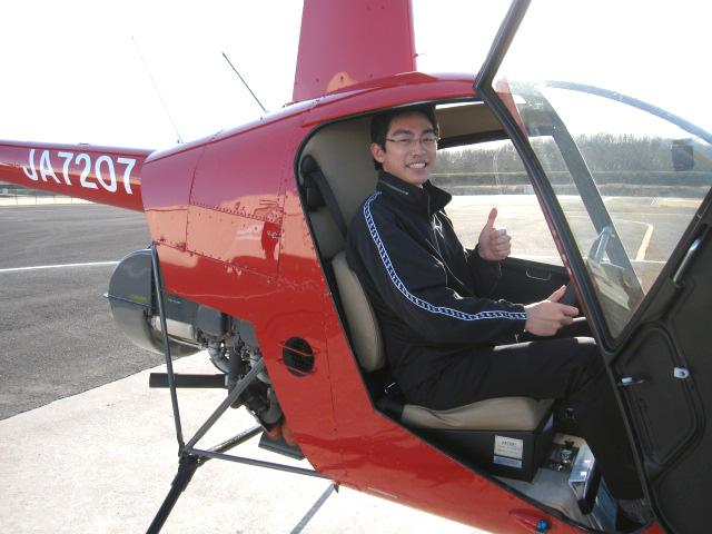 ヘリコプター免許取得への第1歩です