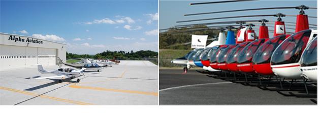 ヘリコプター免許と飛行機免許の取得はアルファーアビエィションへ