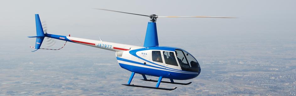自衛隊ヘリパイロットの皆様へ 陸上単発ピストン限定のご案内 ...
